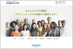 入国管理局へのビザ申請代行サービス「名古屋ビザ申請サポート」