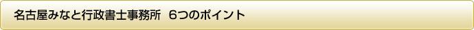 名古屋みなと行政書士事務所 安心の6ポイント