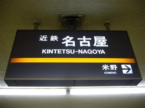 nagoyast036