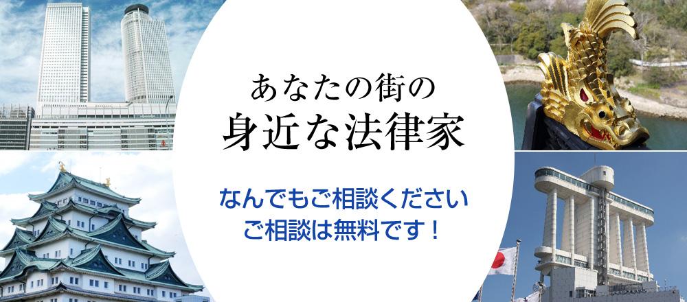 名古屋市港区の名古屋みなと行政書士事務所