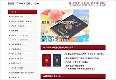名古屋パスポート代行センター
