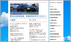 名古屋車庫証明.NET