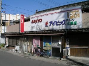 1024px-Doi_shotengai_Shikoku-chuo_5772