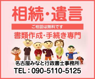 名古屋みなと行政書士事務所