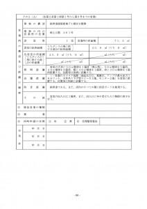 風営 手引き_ページ_090