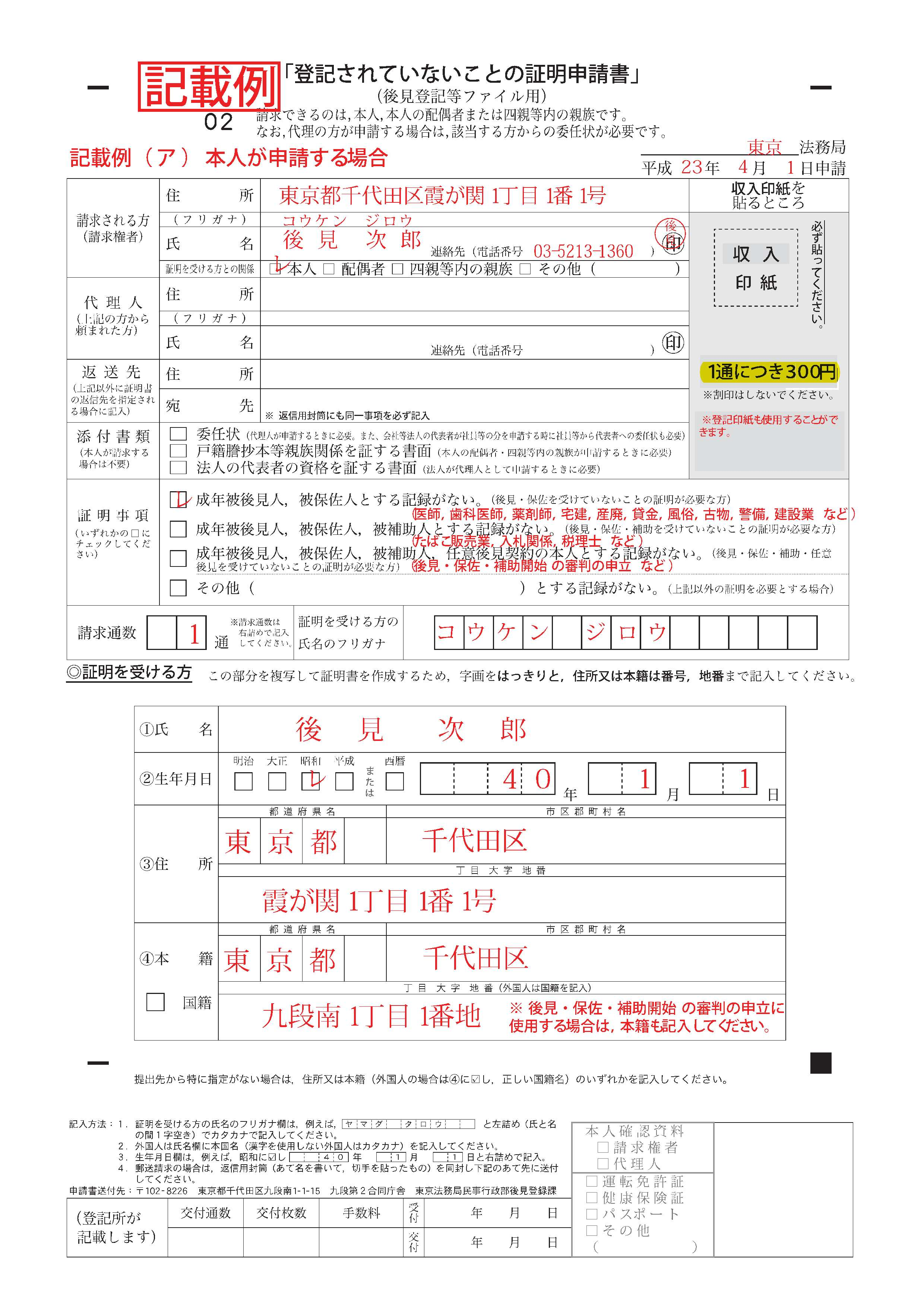 申請書等様式|警察庁Webサイト - npa.go.jp