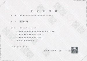 風俗営業2号許可申請のやり方7 申請者の情報