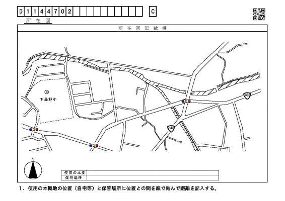 宅建業、OSS所在図・配置図